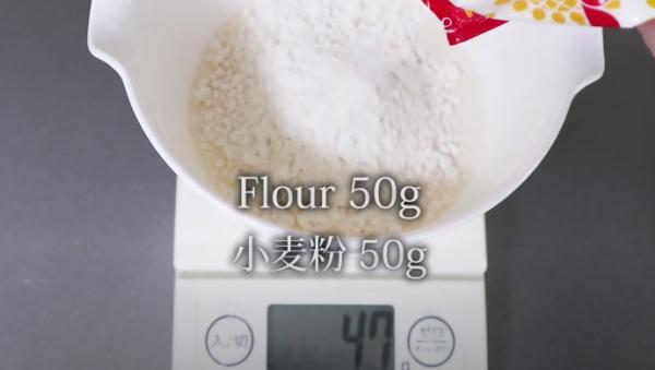 小麦粉 50g